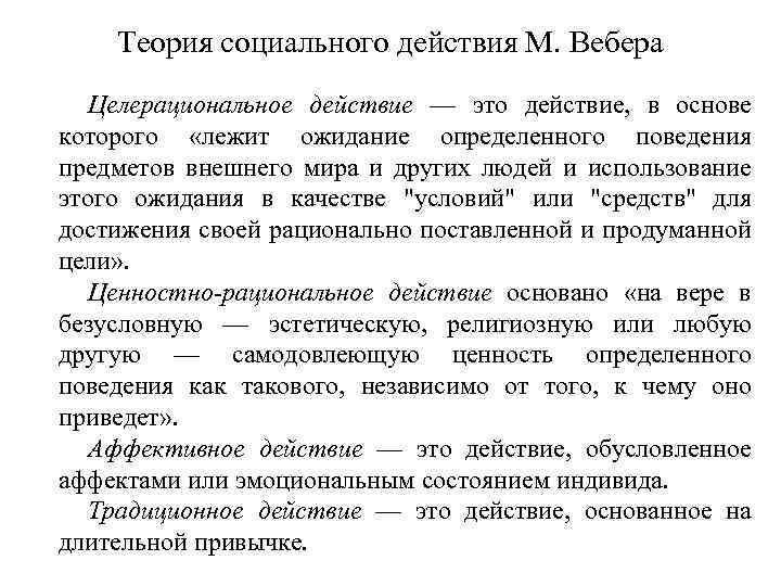Теория Социального Действия Вебера Шпаргалка