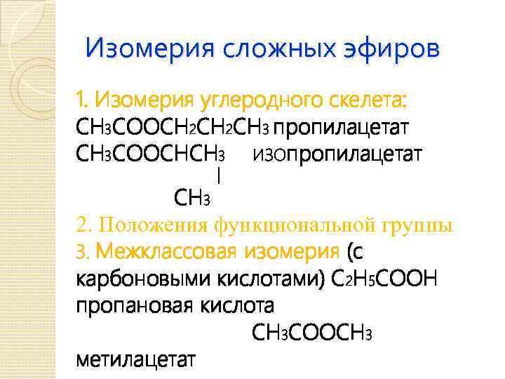 Изомерия сложных эфиров 1. Изомерия углеродного скелета: СН 3 СООСН 2 СН 3 пропилацетат