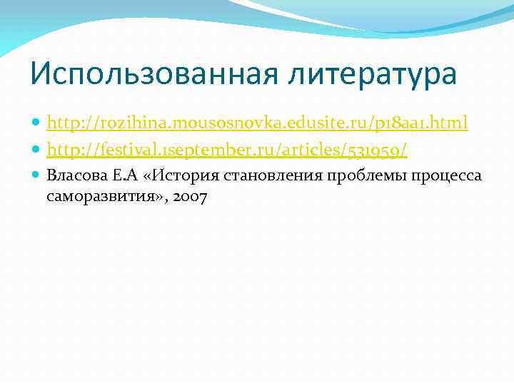 Использованная литература http: //rozihina. mousosnovka. edusite. ru/p 18 aa 1. html http: //festival. 1