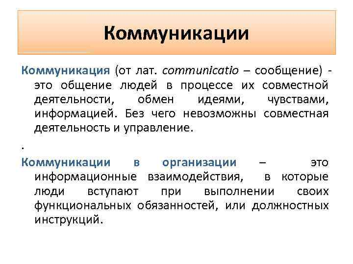 Коммуникации Коммуникация (от лат. communicatio – сообщение) это общение людей в процессе их совместной