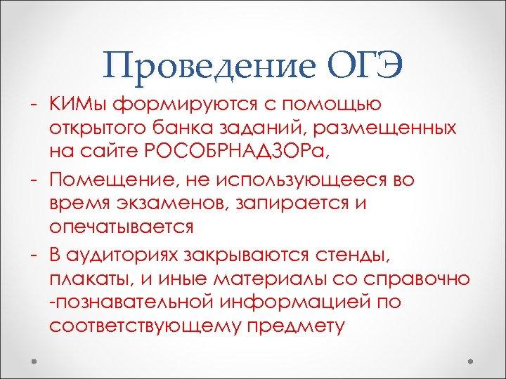 Проведение ОГЭ - КИМы формируются с помощью открытого банка заданий, размещенных на сайте РОСОБРНАДЗОРа,