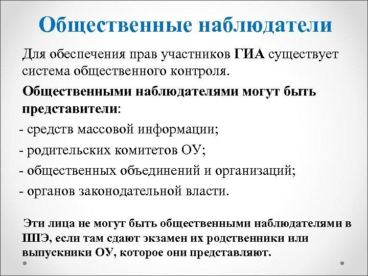 Общественные наблюдатели Для обеспечения прав участников ГИА существует система общественного контроля. Общественными наблюдателями могут
