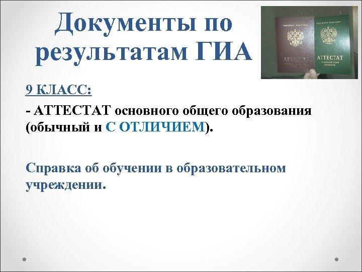 Документы по результатам ГИА 9 КЛАСС: - АТТЕСТАТ основного общего образования (обычный и С