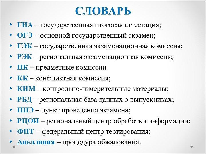 СЛОВАРЬ • • • ГИА – государственная итоговая аттестация; ОГЭ – основной государственный экзамен;