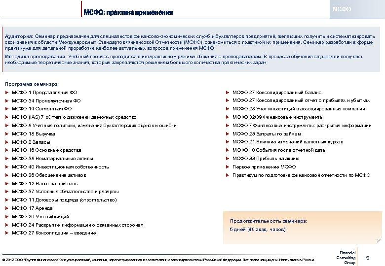 МСФО: практика применения Аудитория: Семинар предназначен для специалистов финансово-экономических служб и бухгалтеров предприятий, желающих