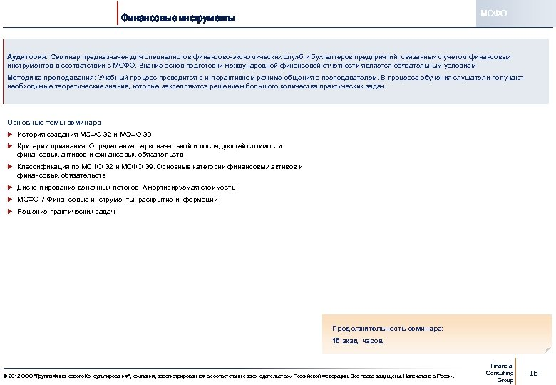 МСФО Финансовые инструменты Аудитория: Семинар предназначен для специалистов финансово-экономических служб и бухгалтеров предприятий, связанных