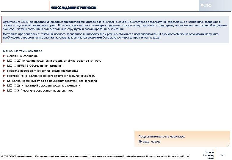 МСФО Консолидация отчетности Аудитория: Семинар предназначен для специалистов финансово-экономических служб и бухгалтеров предприятий, работающих