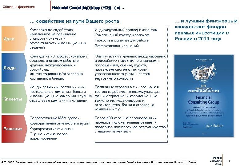 Общая информация Financial Consulting Group (FCG) - это. . . … содействие на пути