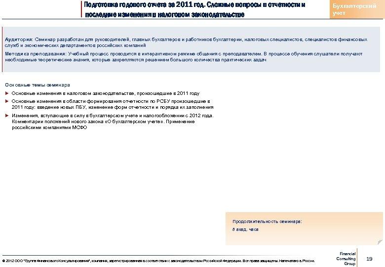 Подготовка годового отчета за 2011 год. Сложные вопросы в отчетности и последние изменения в