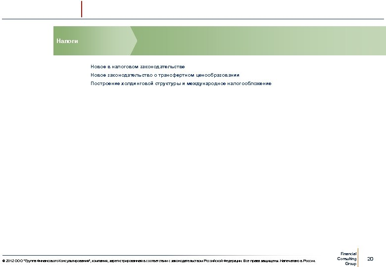 Налоги МСФО Новое в налоговом законодательстве Новое законодательство о трансфертном ценообразовании Построение холдинговой структуры