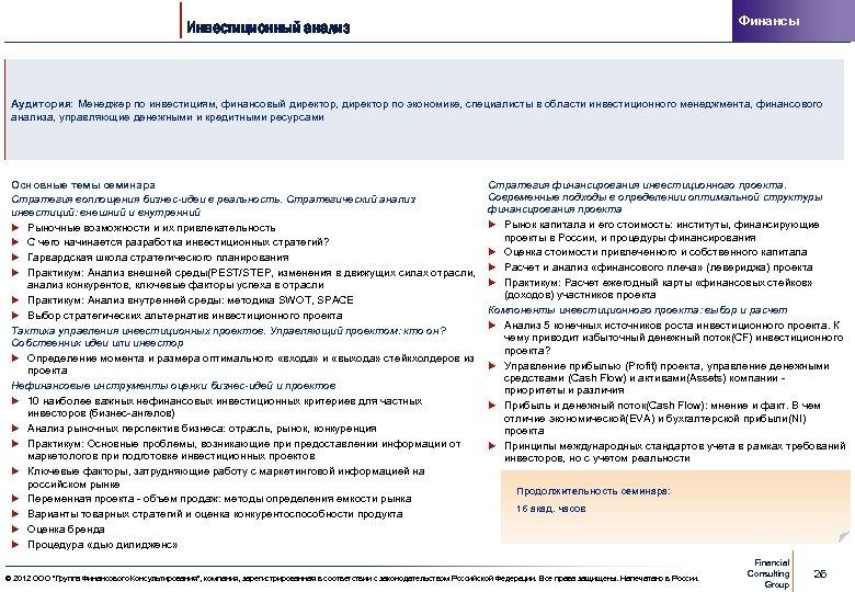 Финансы Инвестиционный анализ Аудитория: Менеджер по инвестициям, финансовый директор, директор по экономике, специалисты в