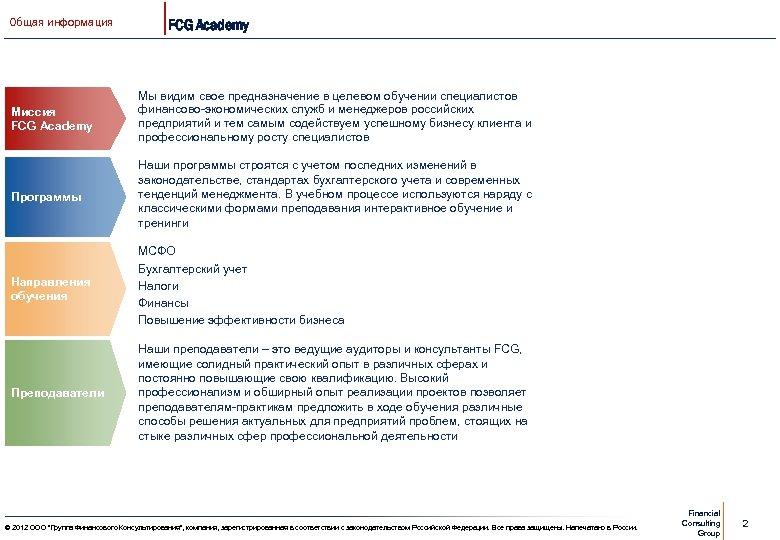 Общая информация FCG Academy Миссия FCG Academy Мы видим свое предназначение в целевом обучении