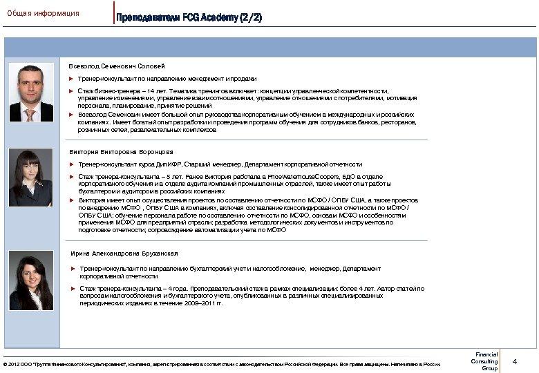 Общая информация Преподаватели FCG Academy (2/2) Всеволод Семенович Соловей u Тренер-консультант по направлению менеджмент
