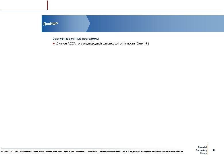 Дип. ИФР МСФО Сертификационные программы u Диплом АССА по международной финансовой отчетности (Дип. ИФР)