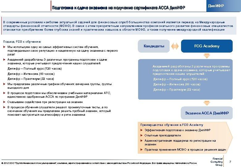 Дип. ИФР Подготовка к сдаче экзамена на получение сертификата АССА Дип. ИФР В современных