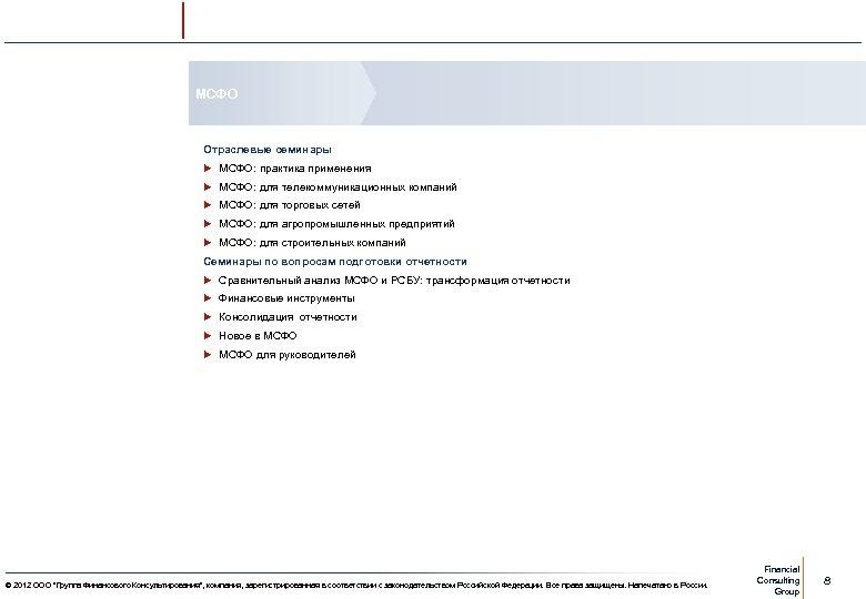 МСФО Отраслевые семинары u МСФО: практика применения u МСФО: для телекоммуникационных компаний u МСФО:
