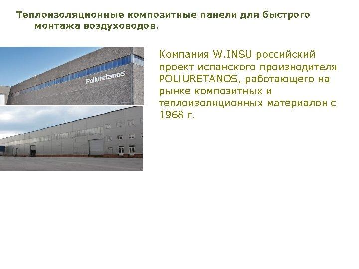 Теплоизоляционные композитные панели для быстрого монтажа воздуховодов. Компания W. INSU российский проект испанского производителя
