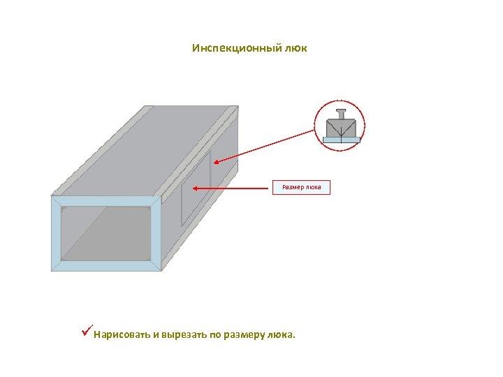 Инспекционный люк Размер люка üНарисовать и вырезать по размеру люка.