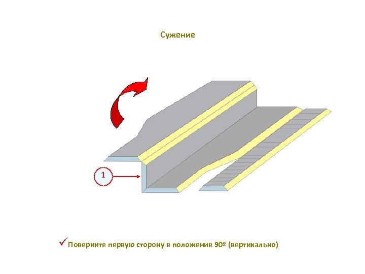 Сужение 1 üПоверните первую сторону в положение 90º (вертикально)