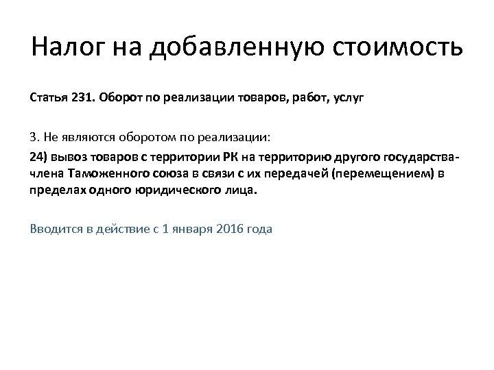 Налог на добавленную стоимость Статья 231. Оборот по реализации товаров, работ, услуг 3. Не