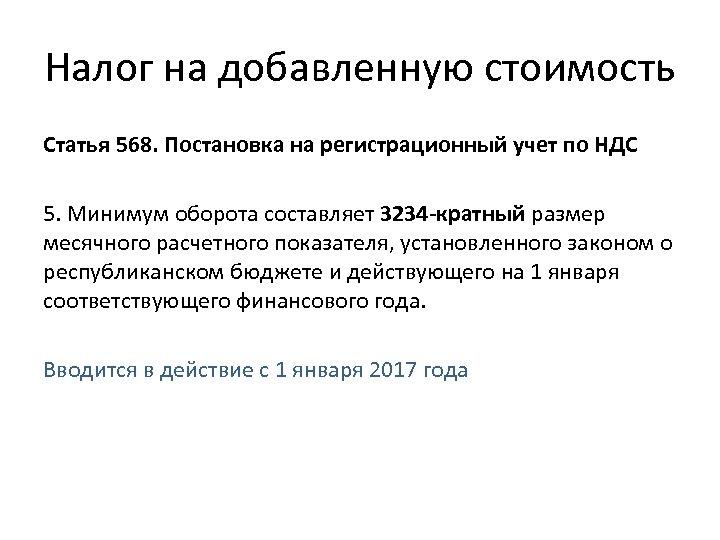 Налог на добавленную стоимость Статья 568. Постановка на регистрационный учет по НДС 5. Минимум