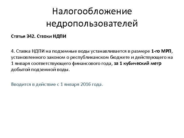 Налогообложение недропользователей Статья 342. Ставки НДПИ 4. Ставка НДПИ на подземные воды устанавливается в