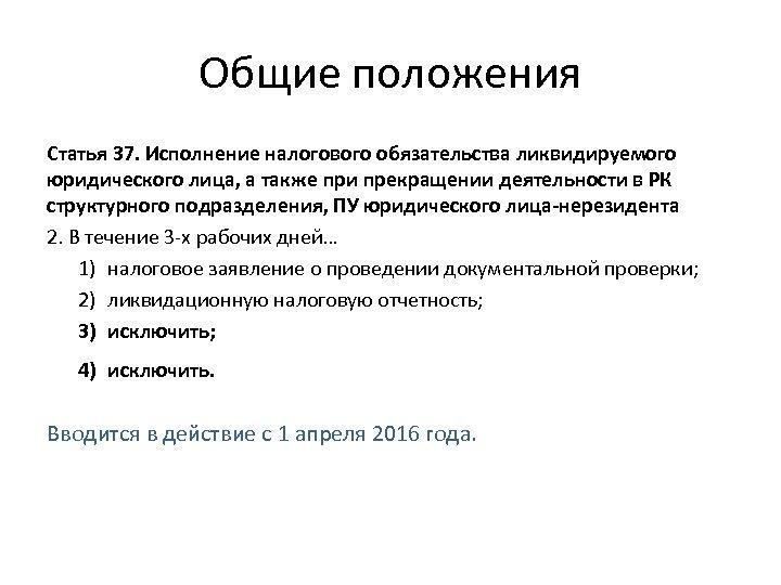 Общие положения Статья 37. Исполнение налогового обязательства ликвидируемого юридического лица, а также при прекращении