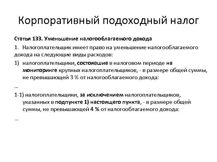 Корпоративный подоходный налог Статья 133. Уменьшение налогооблагаемого дохода 1. Налогоплательщик имеет право на уменьшение