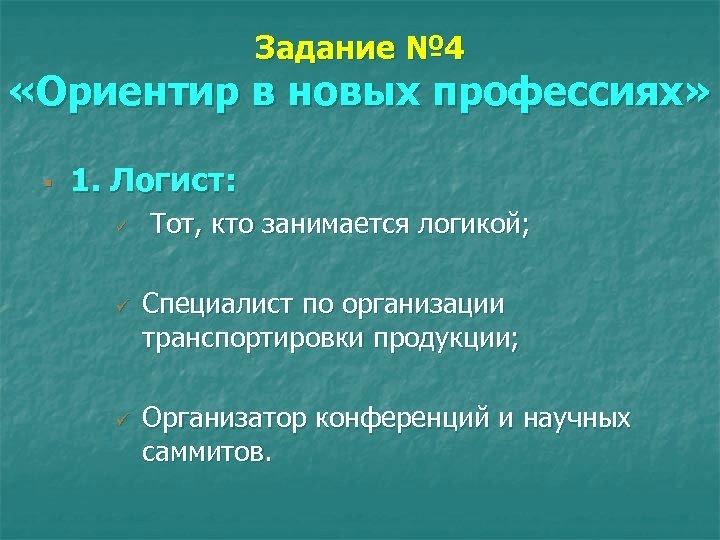 Задание № 4 «Ориентир в новых профессиях» § 1. Логист: ü ü ü Тот,