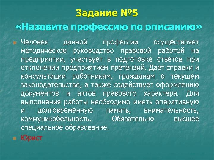 Задание № 5 «Назовите профессию по описанию» n n Человек данной профессии осуществляет методическое