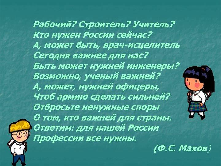 Рабочий? Строитель? Учитель? Кто нужен России сейчас? А, может быть, врач-исцелитель Сегодня важнее для