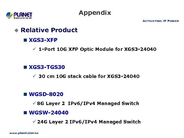 Appendix u Relative Product n XGS 3 -XFP ü 1 -Port 10 G XFP
