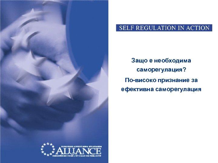 Защо е необходима саморегулация? По-високо признание за ефективна саморегулация