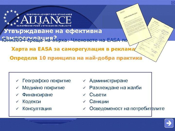 Утвърждаване на ефективна саморегулация? Юни 2004 среща на върха: Членовете на EASA подписват