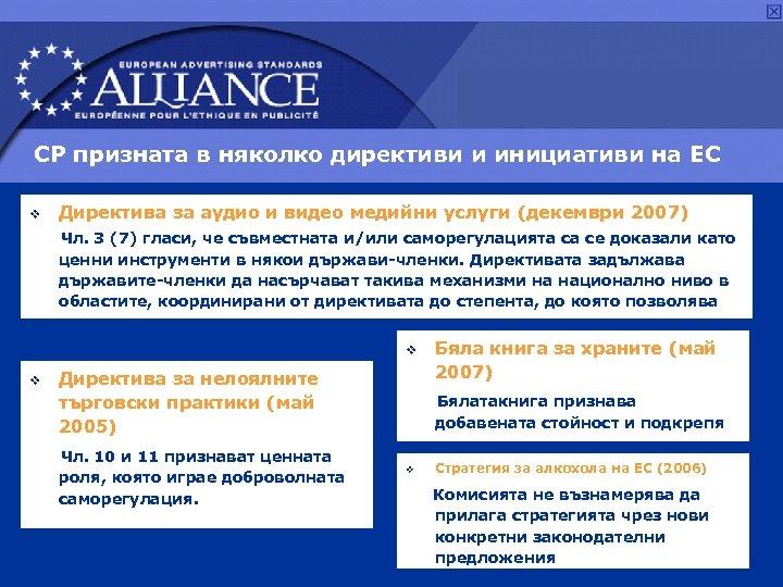 СР призната в няколко директиви и инициативи на ЕС v Директива за аудио и