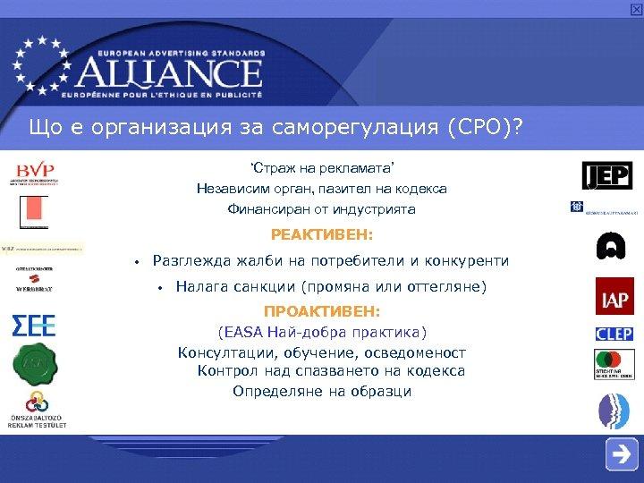 Що е организация за саморегулация (СРО)? 'Страж на рекламата' Независим орган, пазител на кодекса