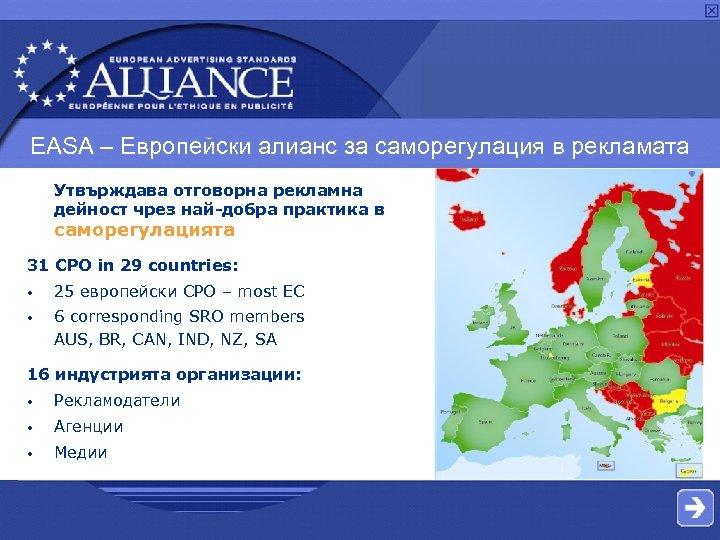 EASA – Европейски алианс за саморегулация в рекламата Утвърждава отговорна рекламна дейност чрез