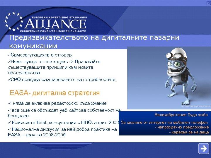 Предизвикателството на дигиталните пазарни комуникации üСаморегулацията е отговор üНяма нужда от нов кодекс ->