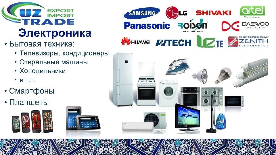Электроника • Бытовая техника: • • Телевизоры, кондиционеры Стиральные машины Холодильники и т. п.