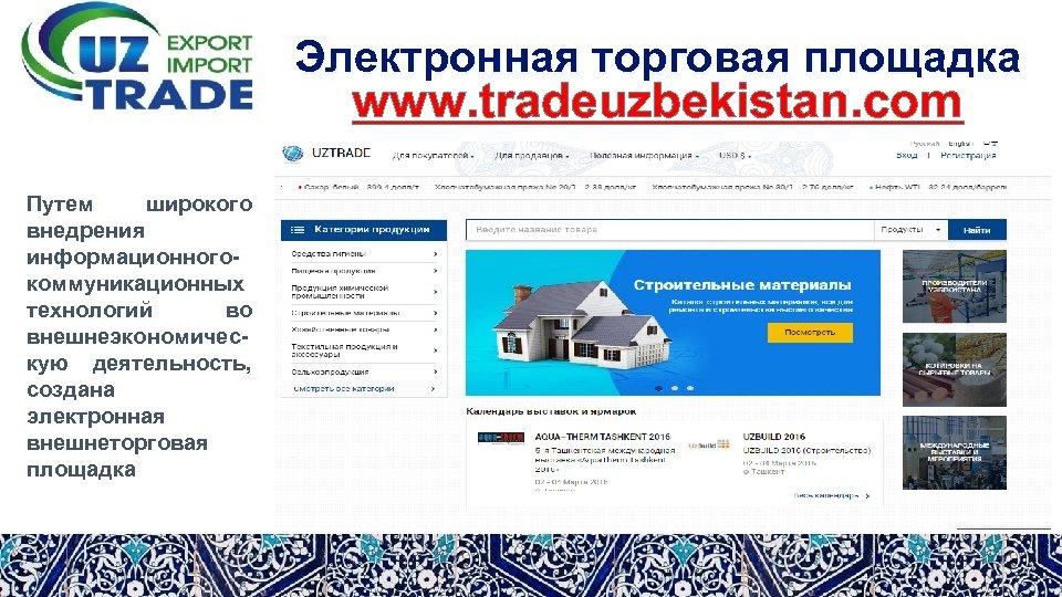 Электронная торговая площадка www. tradeuzbekistan. com Путем широкого внедрения информационногокоммуникационных технологий во внешнеэкономическую деятельность,