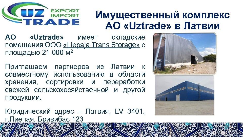 Имущественный комплекс АО «Uztrade» в Латвии АО «Uztrade» имеет складские помещения ООО «Liepaja Trans