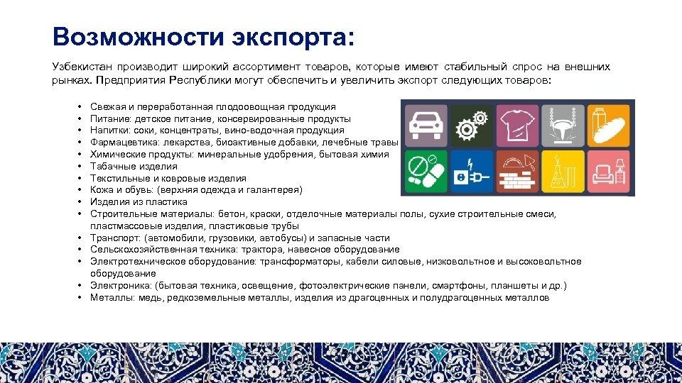 Возможности экспорта: Узбекистан производит широкий ассортимент товаров, которые имеют стабильный спрос на внешних рынках.