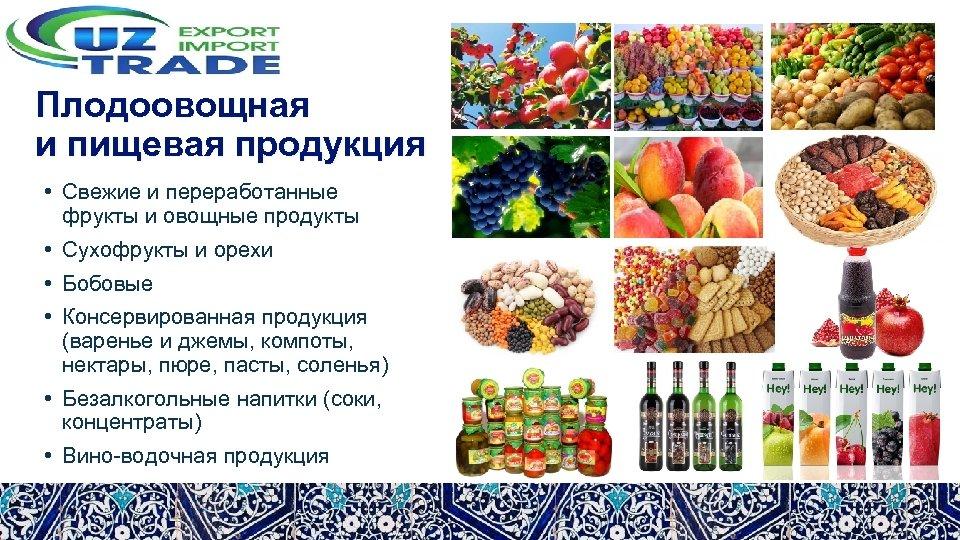 Плодоовощная и пищевая продукция • Свежие и переработанные фрукты и овощные продукты • Сухофрукты