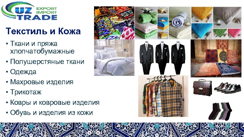 Текстиль и Кожа • Ткани и пряжа хлопчатобумажные • Полушерстяные ткани • Одежда •