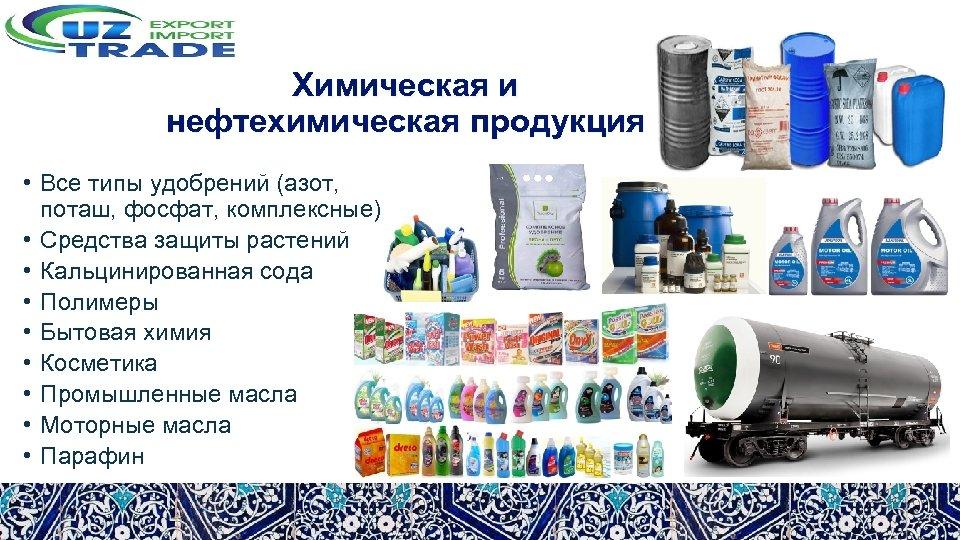 Химическая и нефтехимическая продукция • Все типы удобрений (азот, поташ, фосфат, комплексные) • Средства
