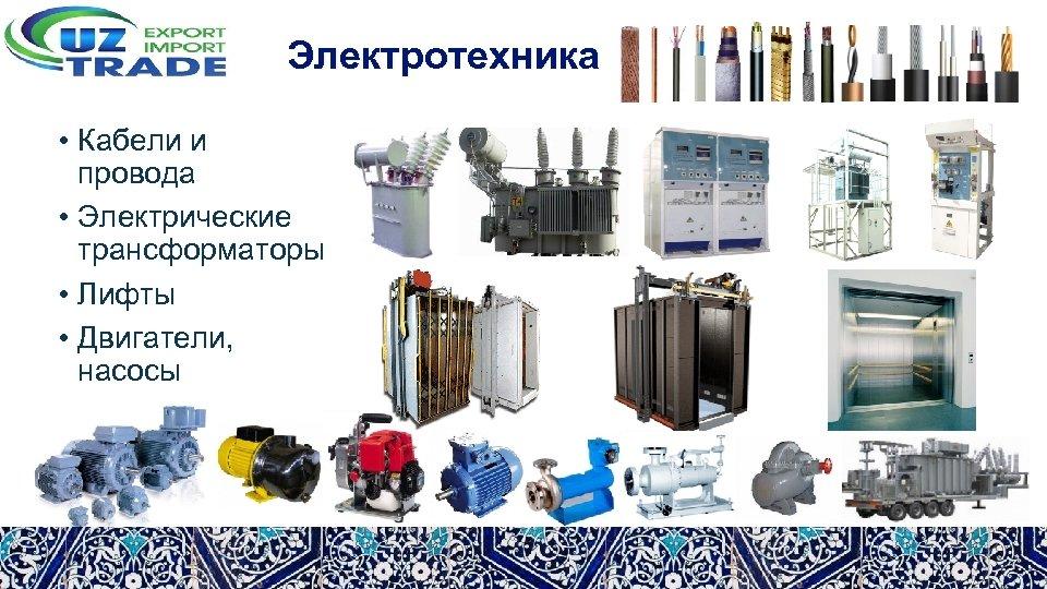 Электротехника • Кабели и провода • Электрические трансформаторы • Лифты • Двигатели, насосы