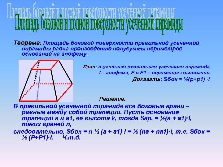 Теорема: Площадь боковой поверхности правильной усеченной пирамиды равна произведению полусуммы периметров оснований на апофему.