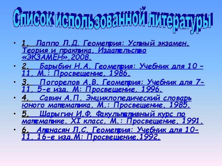 • 1. Лаппо Л. Д. Геометрия: Устный экзамен. Теория и практика. Издательство «ЭКЗАМЕН»