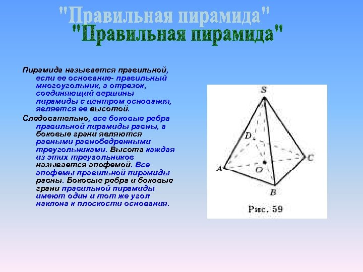 Пирамида называется правильной, если ее основание- правильный многоугольник, а отрезок, соединяющий вершины пирамиды с