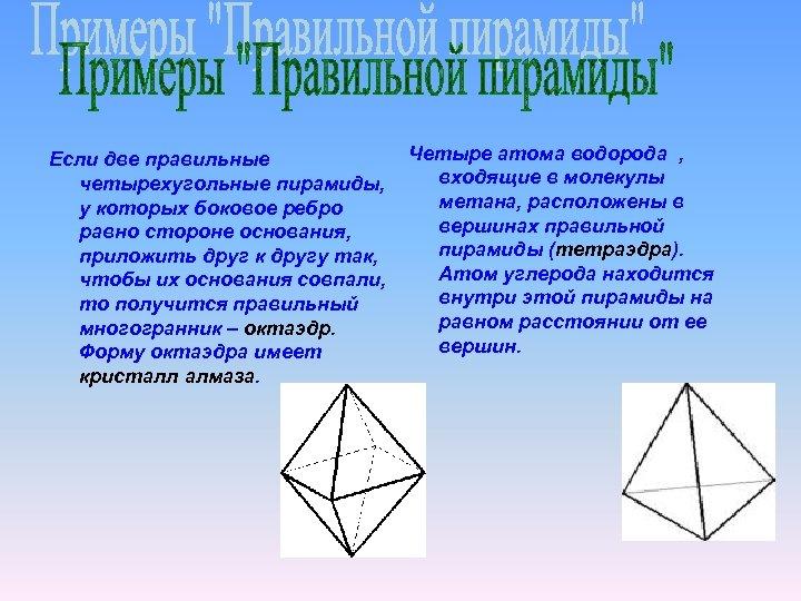 Если две правильные четырехугольные пирамиды, у которых боковое ребро равно стороне основания, приложить друг